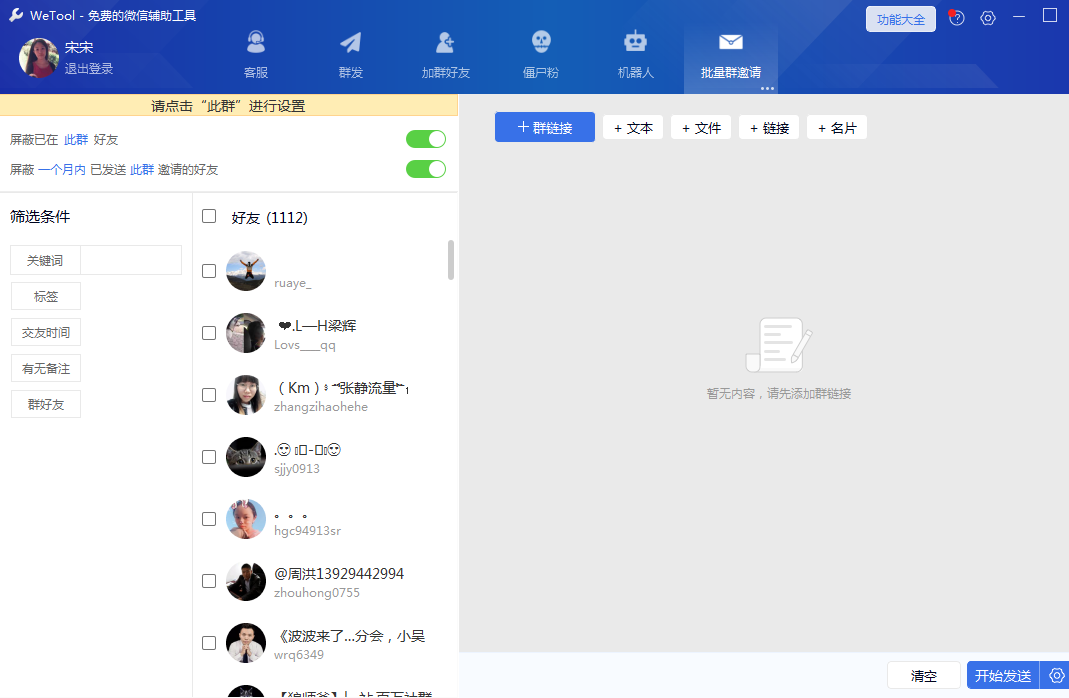 wetool企业版微信群发软件下载(新版)
